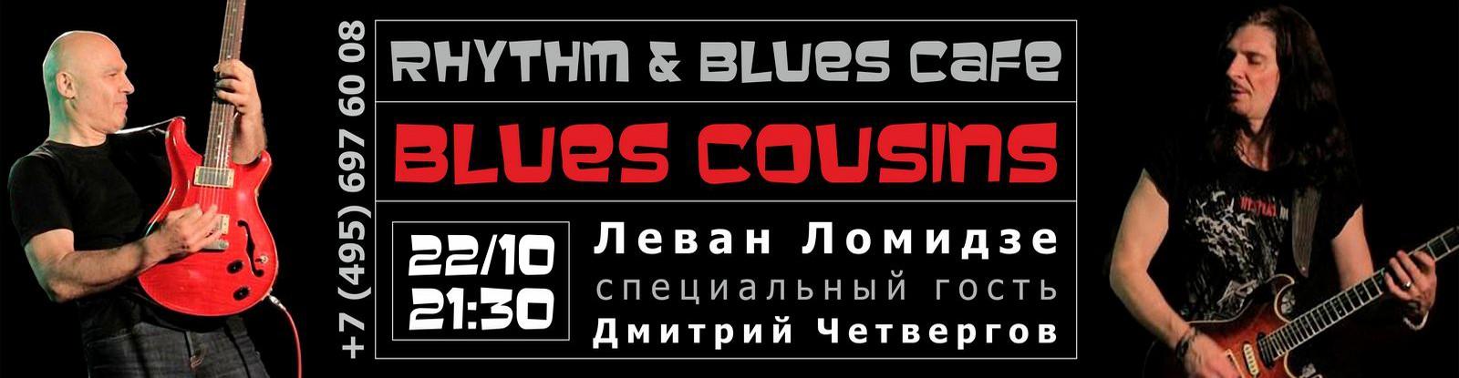 гитаристы Дмитрий Четвергов и Леван Ломидзе