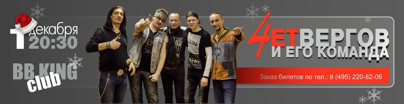 Дмитрий Четвергов гитарист