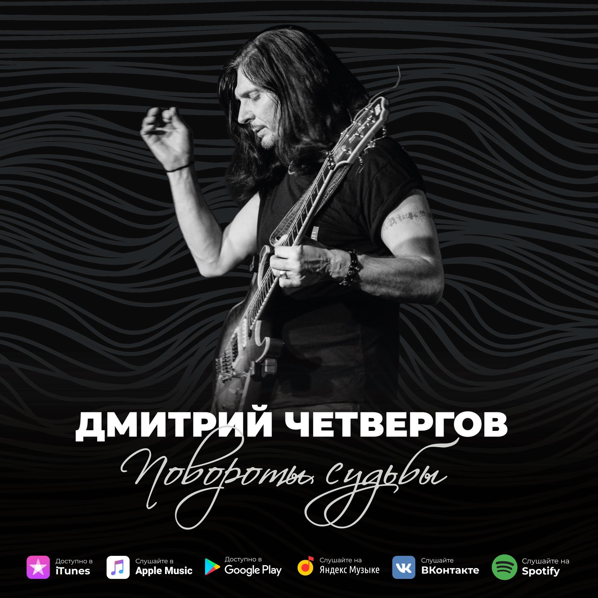 Дмитрий Четвергов Повороты судьбы
