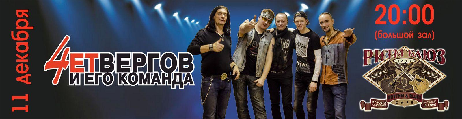 гитарист Дмитрий Четвергов